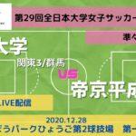 【東洋大学 VS 帝京平成大学】第29回 全日本大学女子サッカー選手権大会 準々決勝