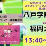 【八戸学院大学 VS 福岡大学】第29回 全日本大学女子サッカー選手権大会 第1回戦