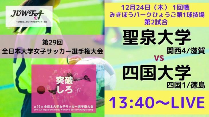 【聖泉大学 VS 四国大学】第29回 全日本大学女子サッカー選手権大会 第1回戦