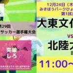 【大東文化大学 VS 北陸大学】第29回 全日本大学女子サッカー選手権大会 第1回戦