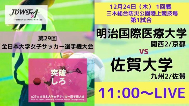 【明治国際医療大学 VS 佐賀大学】第29回 全日本大学女子サッカー選手権大会 第1回戦