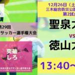 【聖泉大学 VS 徳山大学】第29回 全日本大学女子サッカー選手権大会 第2回戦