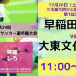 【早稲田大学 VS 大東文化大学】第29回 全日本大学女子サッカー選手権大会 第2回戦
