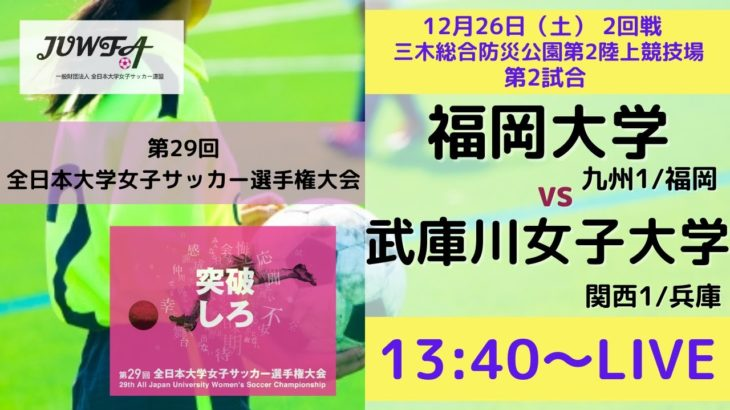 【福岡大学 VS 武庫川女子大学】第29回 全日本大学女子サッカー選手権大会 第2回戦