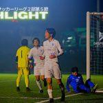 [神奈川県社会人サッカーリーグ2部]リーグ3勝目を飾る!! VS 初声FC
