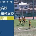中央学院高VS東海大相模高【那須ユース(U-17)サッカー大会】【ハイライト】