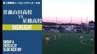 青森山田高VS星稜高【那須ユース(U-17)サッカー大会】【ハイライト】