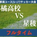 京都橘高VS星稜高【那須ユース(U-17)サッカー大会】