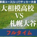 東海大相模高VS札幌大谷高【那須ユース(U-17)サッカー大会】