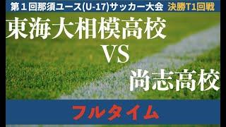 東海大相模高VS尚志高【那須ユース(U-17)サッカー大会】