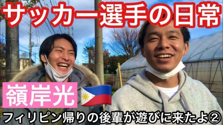 【Vlog】サッカー選手の日常『フィリピン帰りの後輩が仙台から遊びに来たよ・後編』