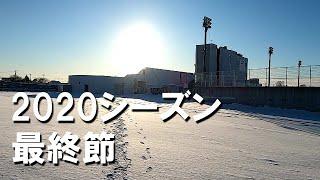Vlog #14 2020シーズン最終節 / J3のサッカー選手