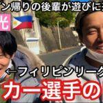 【Vlog】サッカー選手の日常『フィリピン帰りの後輩が仙台から遊びに来たよ・前編』