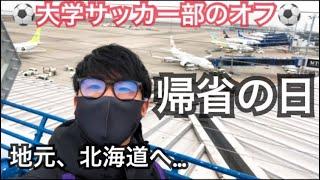 [Vlog]11時間かけて、北海道に帰省する大学生サッカー部の1日。