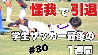 【Vlog】大学サッカー選手の日常・怪我で引退!?#30