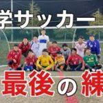 【Vlog】大学サッカー最後の練習〜グランドとの別れ〜#31