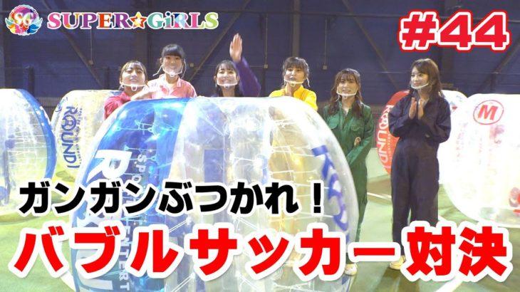 【スパガちゃんねる Vol.44】ガンガンぶつかれ!バブルサッカー対決!