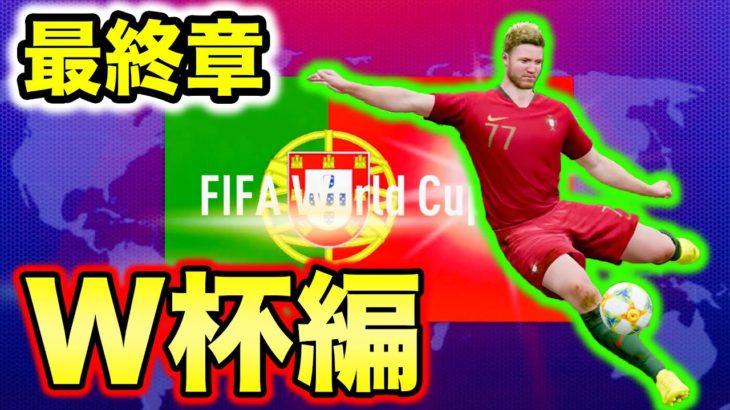 【最終章】サッカー界伝説のロマン砲、最後のW杯に挑む【FIFA20,ケレレバー#134】