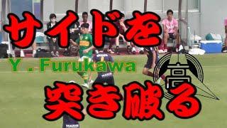 【What a Wonderful Player!!!】古川陽介選手(静岡学園高校 サッカー部)ボールタッチ集