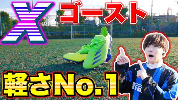 """【久保、サラー着用】""""Xゴースト""""最新カラーモデル履いてみた!!!!【サッカー】"""