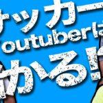 【本音】正直サッカー系YouTubeってどうなん!?
