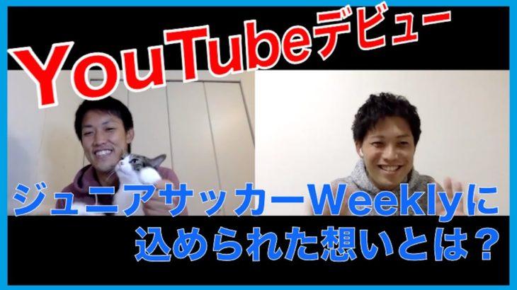 【YouTubeデビュー!】ジュニアサッカーWeeklyに込められた思い、誕生秘話すべてお話します!