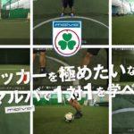 malva サッカースクール オンライン校  ダイジェスト映像