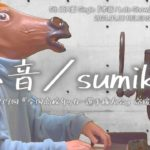 【歌詞付フル】sumika/本音(第99回『全国高校サッカー選手権大会』応援歌)cover feat 宇野悠人