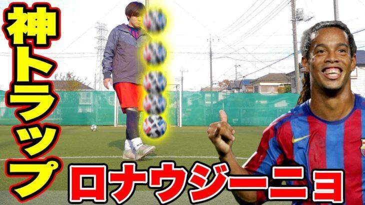 知らないと損!!!ロナウジーニョ神トラップ教えます!!!【サッカー】