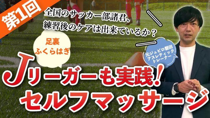 【サッカー部必見!】第1回!元ジュビロ磐田のトレーナー細井先生がサッカーにおいてのケガ対策・ケガ予防を教えます!