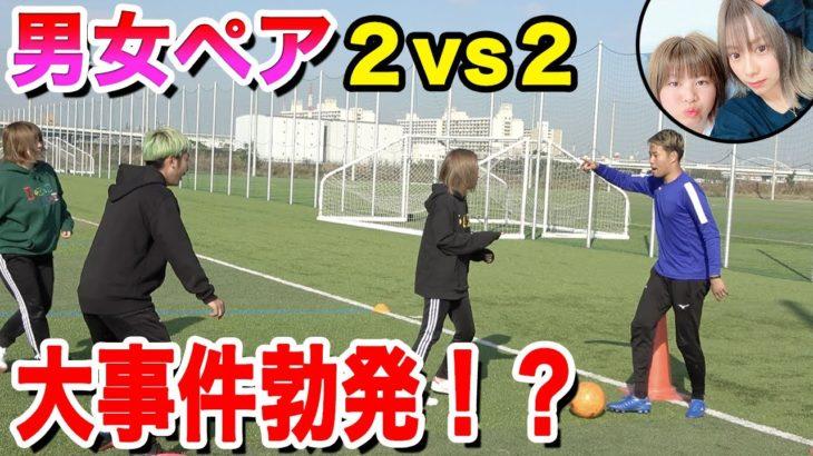 【サッカー】男女コンビで本気の2対2したら、どっちが勝つ!?