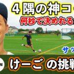 カミワザチャレンジ リゼム・けーごの挑戦【サッカー編】