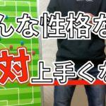 【必見!】サッカーが上手くなる人の性格トップ3