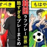 (さすが韓国世界一!)サッカーラフプレー&マナー違反に限って笑 海外の反応も散々。なぜこんなことになってしまうのか?(アニメでわかる)