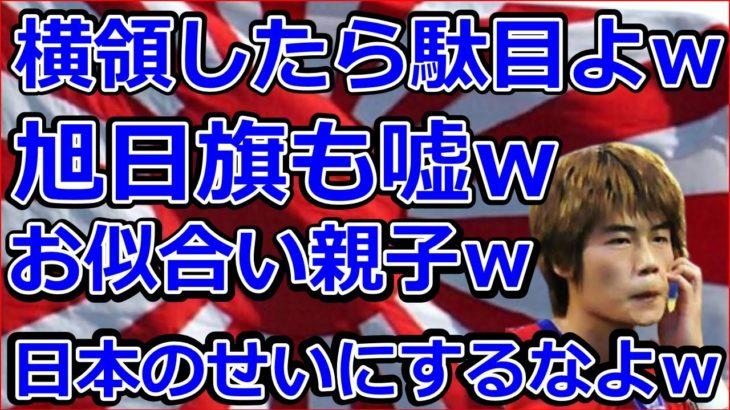 元韓国サッカー代表で猿まね旭日旗キ・ソンヨン実父が横領容疑で警察捜査に大爆笑