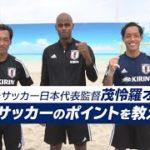 ビーチサッカー日本代表監督 茂怜羅オズがビーチサッカーのポイント教えます!