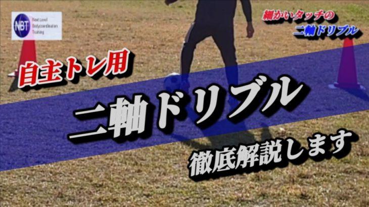 【自主トレ】細かいボールタッチには二軸動作が最適!サッカー二軸ドリブル        動作改善