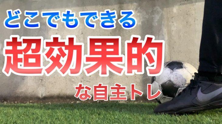 【超効果的な自主トレ】どこでもできてサッカー上達に繋がる自主トレを紹介します!