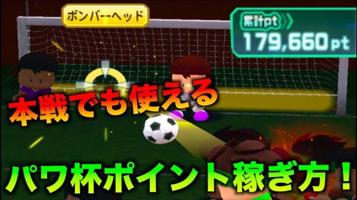 【必見!】本戦でも使えるパワフルサッカー杯ポイントの稼ぎ方!べたまったり実況