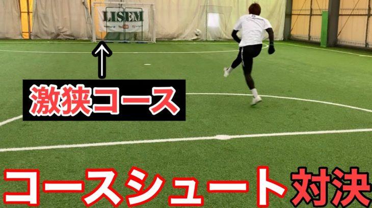 【サッカー】小さなコースを狙え!コースシュート対決で無回転連発!