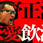 【サッカー×プロレス】蝶野正洋の規格外な人生とは…【ウイイレ対決あり!】