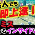 【サッカー自主練習】中盤でレギュラーになりたい選手必見!正確なインサイドキックが蹴れる超効果的練習法!