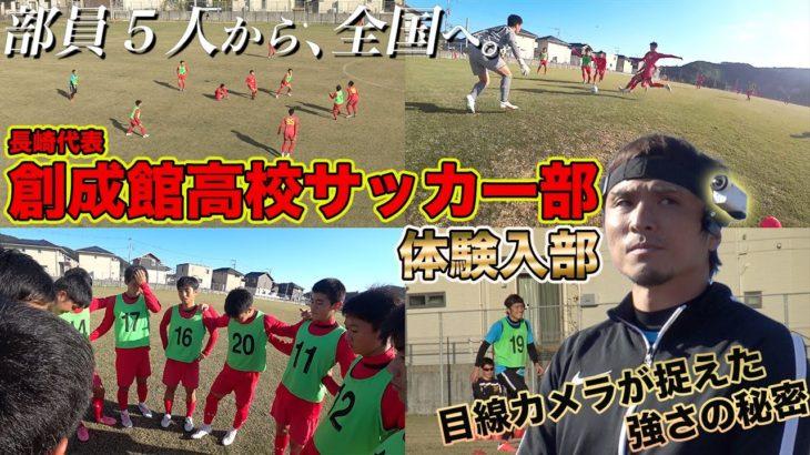 【弱小校から、強豪へ。】選手権長崎代表!創成館高校サッカー部の練習に潜入!!!