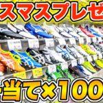 【クリスマス】フリーキックバー当て×1000円!サッカーグッズ奢ります!