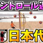 【ビーチサッカー】日本代表相手に空中戦を挑んでみた!!【フッチバレー】