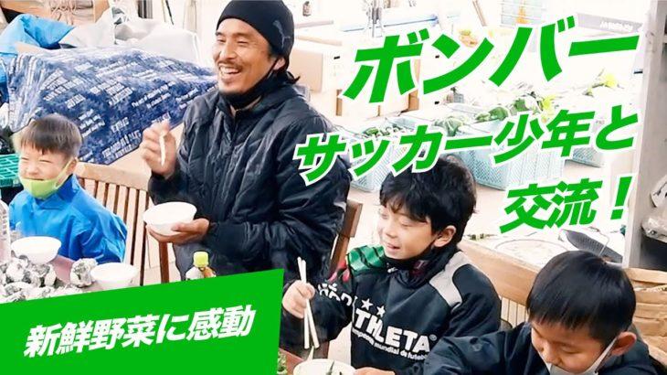 【絶品】ボンバーとサッカー少年が新鮮野菜料理に感動 | 中澤佑二