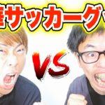 【ガチ対決】勝者が豪華サッカーグッズを獲得します!