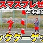 【超豪華】クリスマスキックターゲット対決!!!中にはあの衝撃のプレゼントが…!?!?