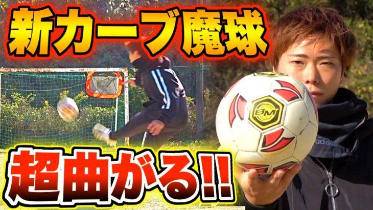 【キッカーボール超え?!】ついに入手不可だった「超曲がる」魔球サッカーボールを手に入れました!