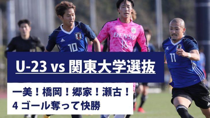 【ハイライト】一美、橋岡、郷家、瀬古がゴール!!東京五輪代表トレーニングマッチ